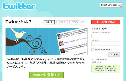 twitter_japan.png